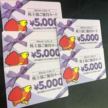 すかいらーく 株主優待カード 18750円